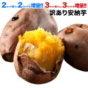 安納芋 訳あり 1kg 送料無料 種子島産 長期熟成 通販 取り寄せ 焼き芋 2セット購入で2セットおまけ増量 3セット購入な…