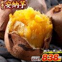 【Wクーポンで1111円⇒838円】安納芋 訳あり 1kg 送料無料 種子島産 長期熟成 通販 取り寄せ 焼き芋 3セット購入なら3…