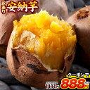 安納芋 訳あり 1kg 送料無料 種子島産 長期熟成 通販 取り寄せ 焼き芋 3セット購入なら3セットおまけ増量 (サイズ大中…