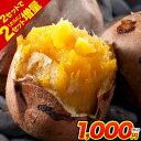 \2セットならクーポンで50円OFF+2セット購入で2セットのW増量(合計4kg)/安納芋 訳あり 1kg 送料無料 種子島産 長期…