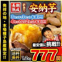 種子島産訳あり安納芋【2セットで送...