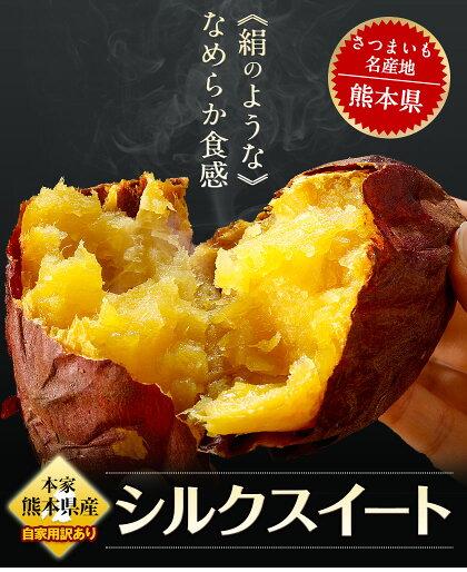 さつまいもサツマイモさつま芋家庭用熊本九州野菜訳ありシルクスイート送料無料お菓子スイーツ