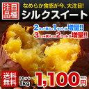 シルクスイート 1kg 送料無料 【訳あり】 熊本県産 さつまいも (サイズ大中小不揃い)【2セットで1セット分★3セットな…