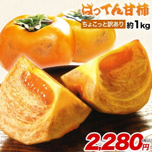 【送料無料】熊本県産 「ちょこっと訳あり」ばってん甘柿(種なし)約1kg (3〜5玉) 柿 甘柿《10月上旬-10月下旬頃より順次出荷》