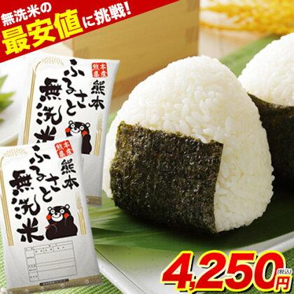 無洗米10kg送料無料令和2年産新米ヒノヒカリ7割使用こめコメ国産九州熊本県