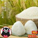 西日本有数の米どころ 熊本県産 選べる 米 お米 10kg 森のくまさん コシヒカリ 全7品種 人気ブランド 米から選べる お…
