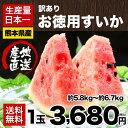 【送料無料】【訳あり品】スイカ日本一の産地・熊本産お徳用すいか1玉(約5.8kg前後〜6.7kg前後)!甘くてみずみずしい♪《7月中旬-8月上旬頃より順次出荷》