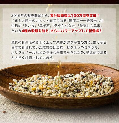 国産二十五雑穀米雑穀雑穀米450g送料無料くまモン袋話題のもち麦熊本県産発芽玄米アマランサス配合二十一雑穀米が進化《3月6日-3月15日頃より順次出荷》