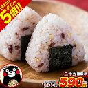 数量限定★『二十五雑穀米450g』1袋に使える50円OFFクーポン
