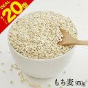 【楽天スーパーDEAL20%還元】もち麦たっぷり950g★大麦βグルカン含有★950g(カナダ産もしくはアメリカ産)【送料無料…