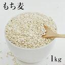 もち麦 1kg 送料無料 βグルカン含有 もちむぎ 1kg入り 注目成分である「水溶性食物繊維(β-グルカン)」も摂取♪(カ…
