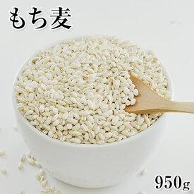 もち麦 950g 送料無料 βグルカン含有 もちむぎ 950g入り 注目成分である「水溶性食物繊維(β-グルカン)」も摂取♪(カナダ産もしくはアメリカ産) ゆでもち麦 《3-7営業日以内に出荷予定(土日祝日除く)》