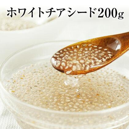 スーパーフードホワイトチアシードチアシードオメガ3脂肪酸スムージーヨーグルト