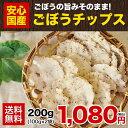 【送料無料】ごぼうチップス200g(100g×2袋)《3-7営業日以内に出荷予定(土日祝日除く)》