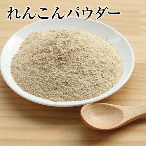 れんこん パウダー 100g 国産 熊本県産 栄養満天 れんこん 粉末 《3-7営業日以内に出荷予定(土日祝日除く)》