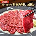 赤身 馬刺し (ブロック) たっぷり500g (タレ5ml×6袋) 【熊本肥育】 2セット購入でユッケ 50g×1おまけ 健康 お取り寄…
