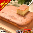 【賞味期限間近につき!今だけ777円!】さらに2セット100円OFF 阿蘇 ジャージー チーズケーキ ケーキ 1000円ポッキリ …