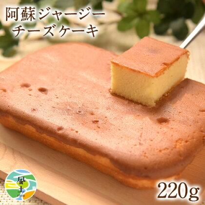 阿蘇ジャージーチーズケーキ230g