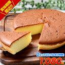 \数量限定/【賞味期限2019年7月6日】 阿蘇 ジャージー チーズケーキ 1個 希少 な ジャージー牛乳使用 2個購入で1個…