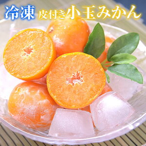 熊本県産 冷凍 小玉 みかん 皮付き 1.5kg 500g×3袋 送料無料 2s~3s 2s 3sサイズ フルーツ 小玉 冷凍みかん 果物 柑橘 食品 取り寄せ 通販 アイス シャーベット 2セットで1セットおまけ 《1-5営業日以