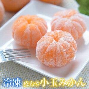 熊本県産 冷凍 小玉 みかん 皮むき 1.5kg 500g×3袋 送料無料 フルーツ 小玉 みかん 冷凍みかん 果物 柑橘 食品 買い 取り寄せ 通販 スイーツ アイス シャーベット 2セット購入で1セットおまけ増