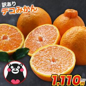 デコみかん 1.5kg 訳あり 送料無料 デコ みかん デコポン 同品種 熊本県産 旬 の みかん 柑橘 産地直送 取り寄せ 箱 《2月末-3月中旬頃より順次出荷》
