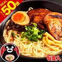 【楽天スーパーDEAL50%還元】ラーメン くまもと らーめん 6食セット 送料無料 こだわり の 生麺 と 本格 液体スープ …