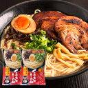 ラーメン くまもと らーめん 6食セット 送料無料 こだわり の 生麺 と 本格 液体スープ 中太麺 とんこつ 豚骨 2セット…