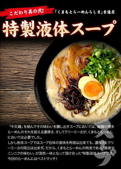 【送料無料】くまもとらーめん4食セット★こだわりの生麺と本格液体スープ《4月16日〜4月27日頃より順次出荷》