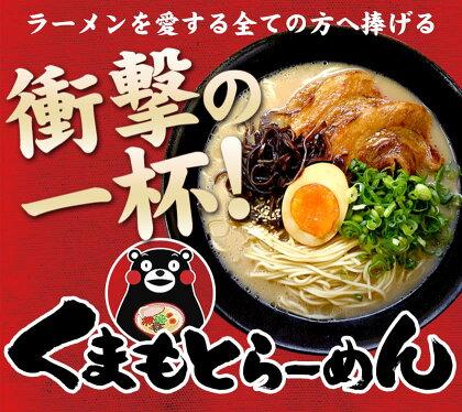 【送料無料】くまもとラーメン4食セット★こだわりの生麺と本格液体スープ《4月上旬-4月中旬頃より順次出荷》