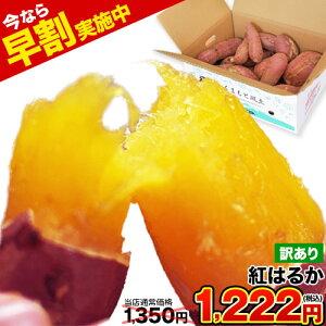【予約解禁!!☆今なら128円OFF】 さつまいも 熊本県産 訳あり 紅はるか べにはるか 1kg 送料無料【2セットで1セット分★3セットなら+2セット増量】※大中小サイズ混合(不選別 ) 焼き芋 お取り寄