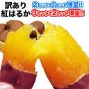 訳あり 紅はるか 1kg 熊本県産 送料無料【2セットで1セット分★3セットなら+2セット増量】※大中小サイズ混合(不選別)…