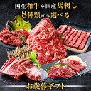 お歳暮 ギフト 【8種から選べるギフト】すき焼き 牛肉 すきやき お肉 すきやき肉 馬刺し 国産 セット すき焼き肉 プレ…