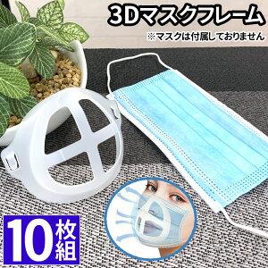 【10個セット】 マスクフレーム 3D マスク ブラケット インナーマスク マスクフィルター