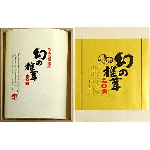 熊本県産【幻の椎茸】原木しいたけ(MS50)《贈答用》【送料無料】
