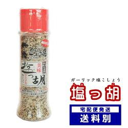 塩っ胡(ボトル入り85g)【塩工房野次馬】【調味料塩こしょうガーリック】