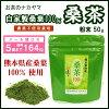 【メール便OK】桑茶粉末50g【お茶のナカヤマ】【九州桑の葉茶くわ粉末お茶桑青汁】