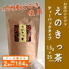 【メール便OK】えのきっ茶ティーパック(1.5g×25)【お茶のナカヤマ】【国産九州えのきえのき茶健康茶お茶】