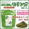 【メール便OK】モリンガ粉末50g【お茶のナカヤマ】【九州モリンガ粉末お茶モリンガ茶】