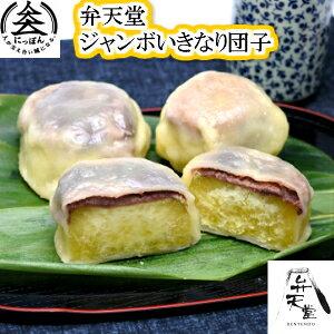 弁天堂 ジャンボいきなり団子 熊本名物 ジャンボサイズ約150g10個入り 熊本土産 さつまいも 団子 お菓子 和菓子 からいも から芋 ※冷凍便でお届けします。常温便及び冷蔵便