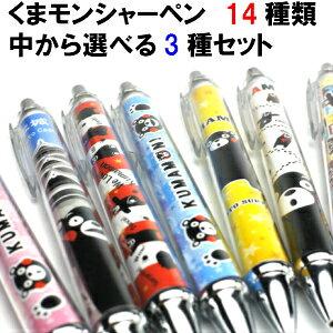 人気のくまモングッズ くまモンシャーペン 14種の中から選べる3本セット 送料無料 サイズ約13.5cm くまモン ボールペン メール便の為代引きでのお支払い及び日時の指定はできませ