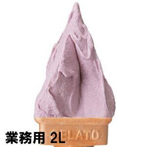 【業務用】ロッテアイス イルジェラート  紫芋2L  業務用アイス ロッテ 冷凍食品 冷凍食材 アイスクリーム ジェラート むらさきいも バルクアイス 学園祭 文化祭 イベント 屋