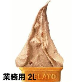 【業務用】ロッテアイス イルジェラート  イタリアンマロン 2L  業務用アイス ロッテ 冷凍食品 冷凍食材 アイスクリーム ジェラート イタリアンマロン