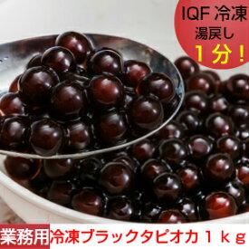 業務用冷凍ブラックタピオカ 1kg(500g×2) IQF 即席タピオカ(熱湯1分〜2分で出来上がり)簡単台湾タピオカミルクティー 台湾スイーツ タピオカ イベント/学園祭/お祭りにもどうぞ