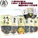 九州熊本の逸品 通宝海苔 納豆ふりかけ 11種の中から選べる4種ふりかけセット メール便商品 納豆40g わさび35g…