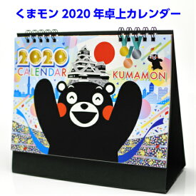 くまモン卓上カレンダー2020年度版 詳細サイズ約H16cm×W18cm日本製 くまモン メール便商品 くまもん カレンダー 卓上カレンダー