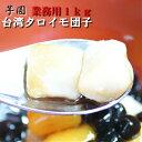 業務用1キロ 台湾タロイモ団子 冷凍1000g タピオカで大人気の台湾スイーツ 芋圓 タロイロ団子 台湾タロイモ団子 …