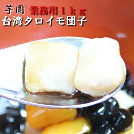 業務用1キロ 台湾タロイモ団子 冷凍1000g タピオカで大人気の台湾スイーツ 芋圓 タロイロ団子  ユーユェン 本場台湾産 デザートのトッピングやスープの具材 ぜんざいに入れてもおすすめ!