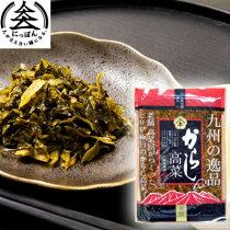 【送料無料】九州熊本の逸品阿蘇高菜漬けからし高菜300g