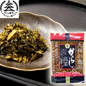 九州熊本の逸品 からし高菜 300g 伝統の製法にこだわり続ける阿蘇の老舗たかな菊池食品 阿蘇たかな漬け・熊本・お土産・ご当地・ご飯のお供 九州産高菜使用